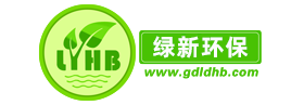 广东绿新生态环境科技有限公司